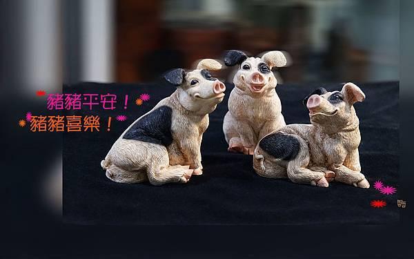 豬豬平安AS