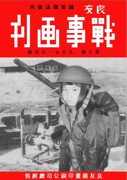 戰事畫刊-英盔.jpg