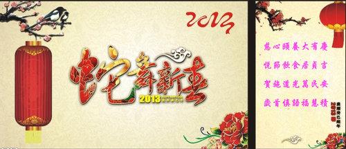2013 慈悅賀卡 .jpg