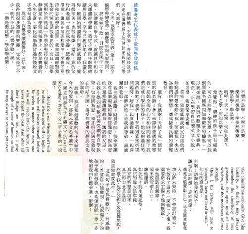 100林子歆致詞.jpg