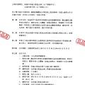 文藻產學合作合約書1.jpg
