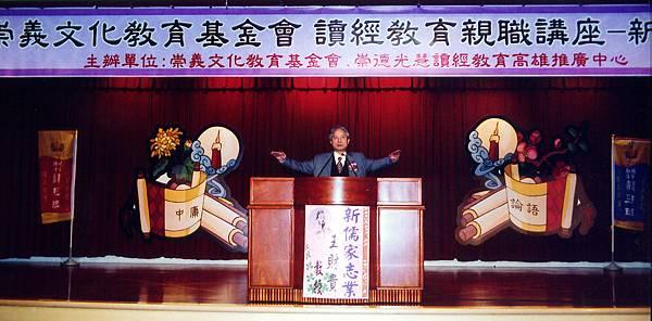 97-3-1 王教授演講2.bmp