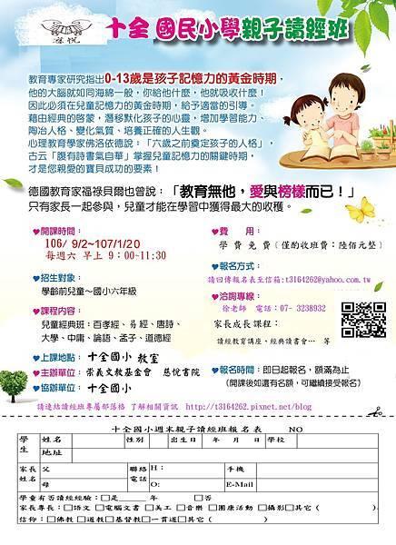 106 -9 讀經班招生