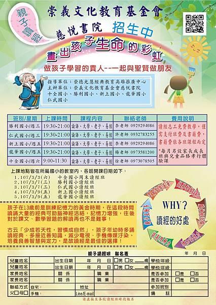 2018 讀經班招生海報