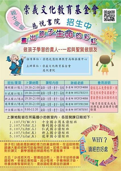 2018 9月慈悅書院五校讀經班開課