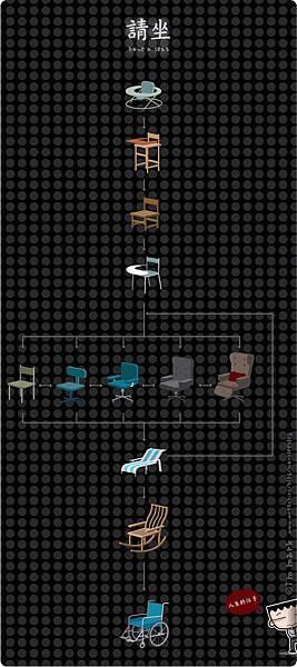 人ㄧ生的椅子.jpg