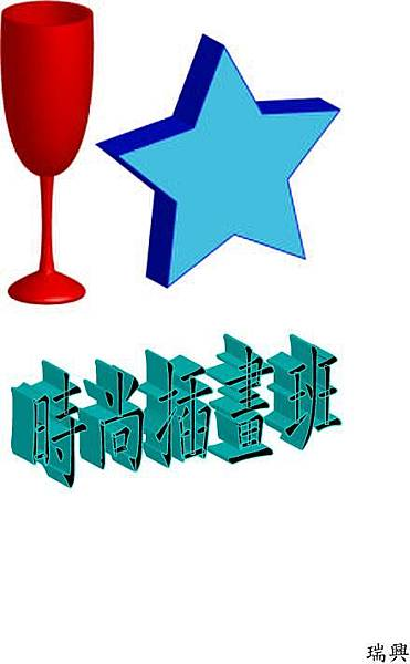 瑞興3D.jpg