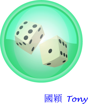 100.4.20 內有骰子的水晶球.jpg