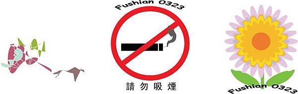 fushian0323.jpg