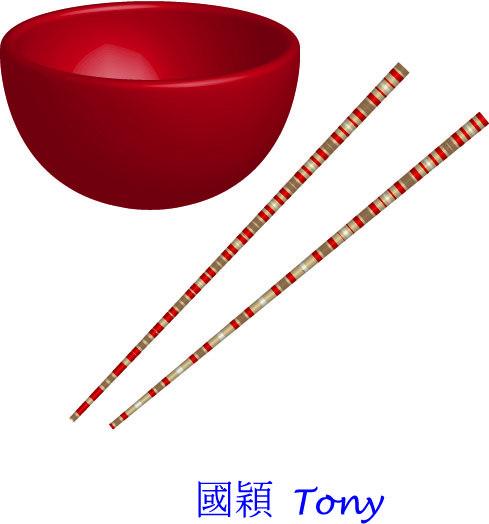 100.4.22 碗與筷子.jpg