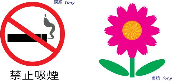 禁煙標誌與小花.jpg