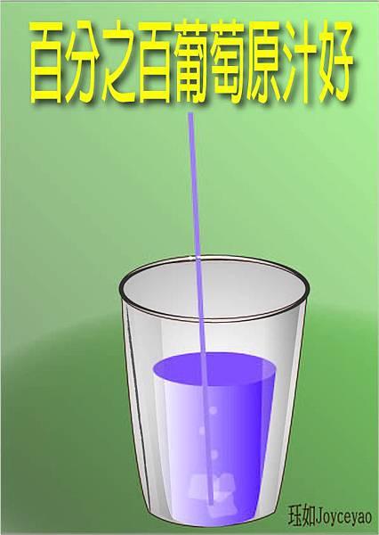 葡萄汁好好喝0420.jpg
