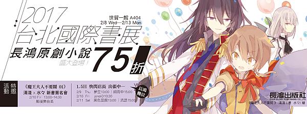 20161230-2017台北國際書展banner_fb專頁850-315.png