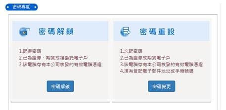 申請變更密碼2.jpg