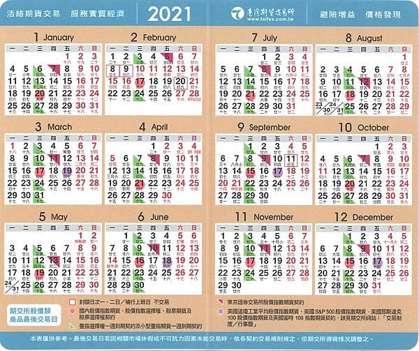 2021TW1.jpg
