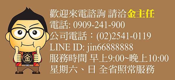 永大金主任LOGO-03