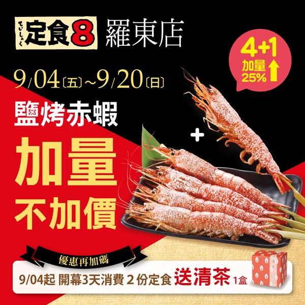 09-04-羅東店開幕-鹽烤赤蝦News.png