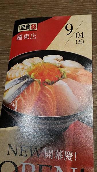 2015定食8-DM_9652_1.jpg