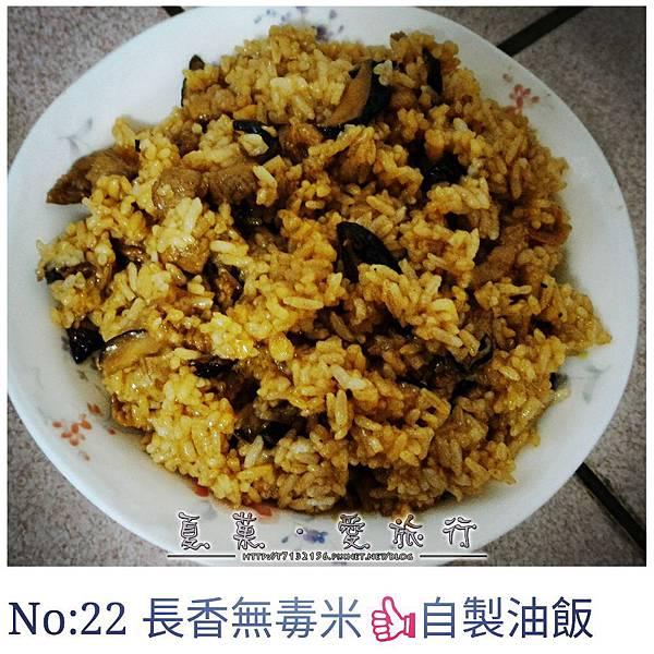 22號米舖(小蘋果民宿)22_结果.jpg