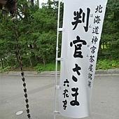 北海道 746.jpg