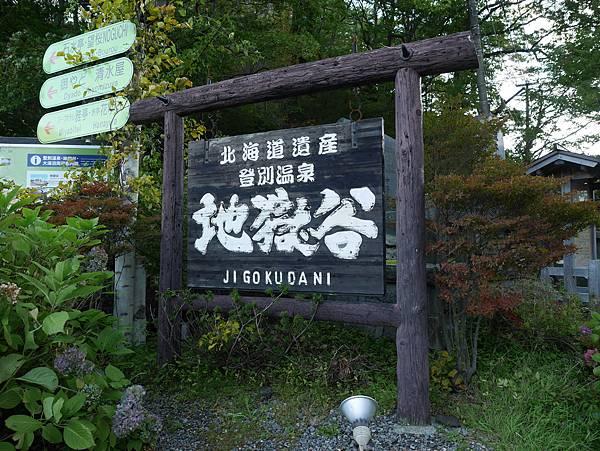 20161009_Day5_09.JPG
