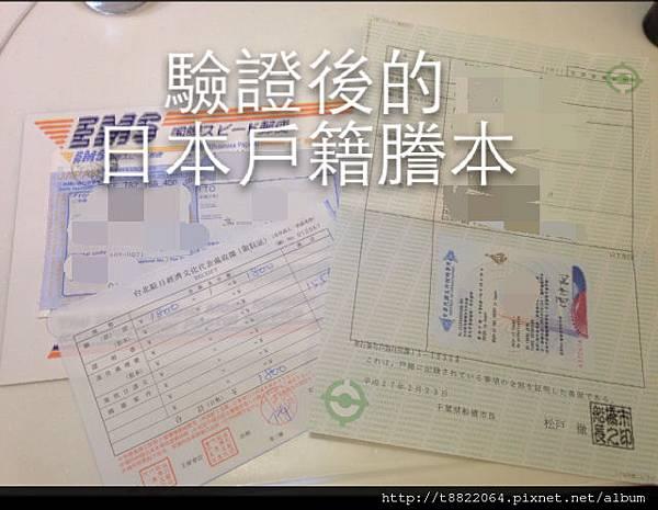 日本戶籍謄本