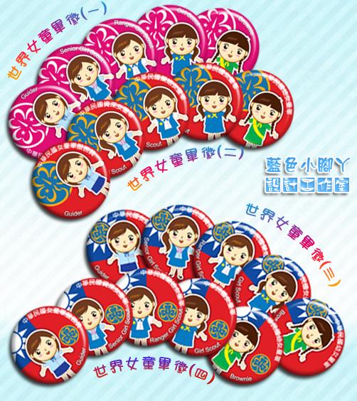 女童軍世界徽胸章DM.jpg
