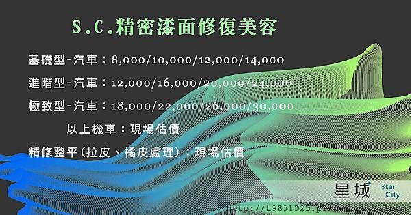 106.12.8星城價目表-PO文用_頁面_2.jpg