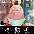 監獄兔-吃飯去.jpg