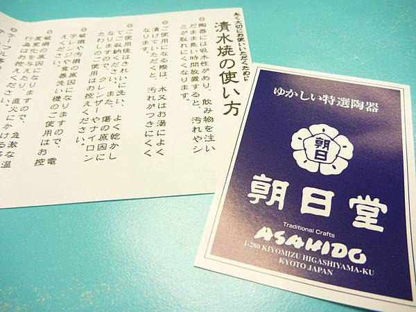 清水燒09
