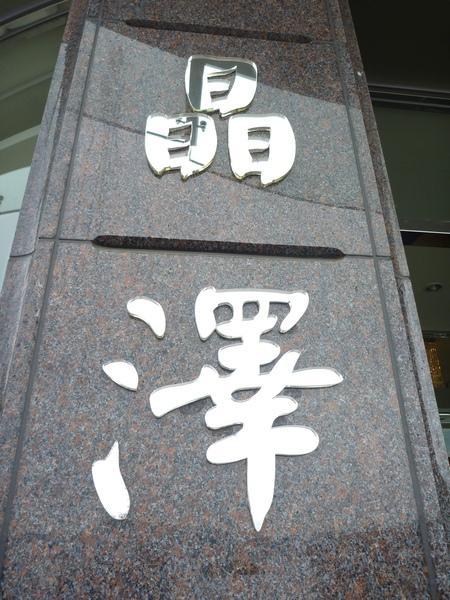 5-004.JPG