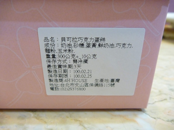 2011-02-21 029.JPG