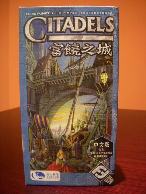 Citadels 富饒之城