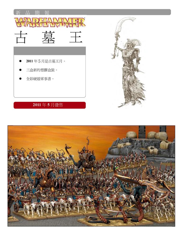 5月新品簡報_頁面_01.png