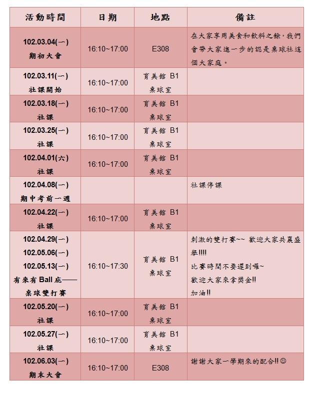 101學年度 第二學期 行事曆.jpg