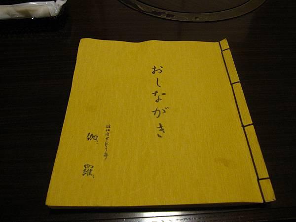 近江牛料理:伽羅