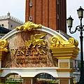 鼎鼎大名的威尼斯人