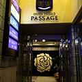 ハイパーホテルズパサージュ一樓入口