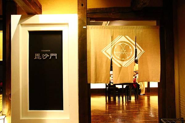 日式的毘沙門