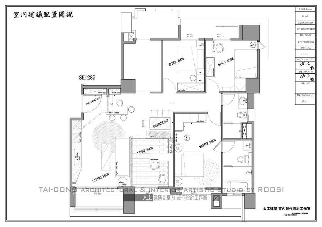 作新民-黃宅定案平面.jpg