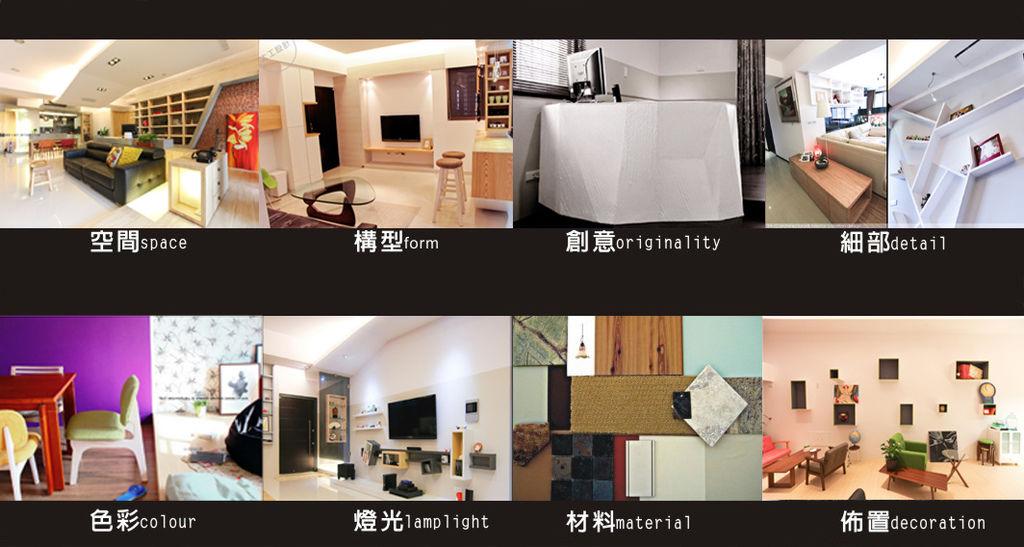 2013設計八法.jpg