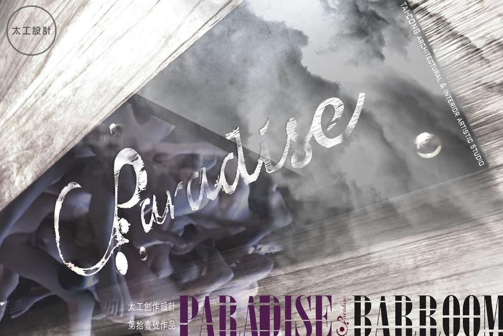PARADISE.封面11號作品.jpg