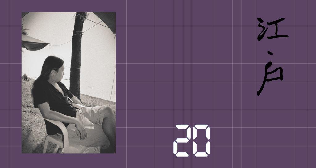 25.太工設計20號後封面.jpg