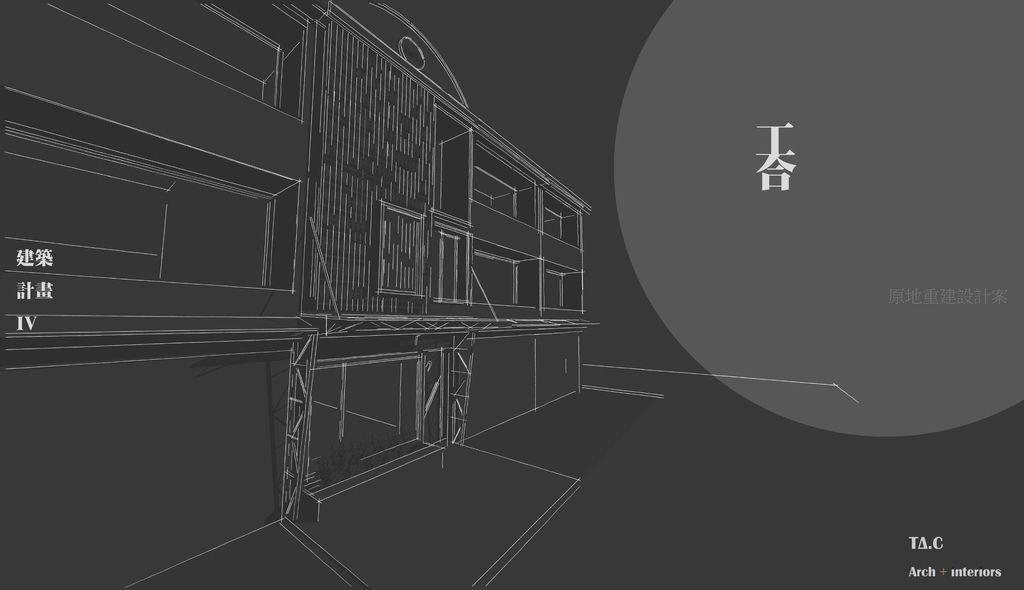 太工設計 建築計畫IV - 0.jpg