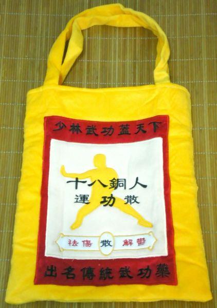⊙復古懷舊⊙十八銅人運功散大造型包/購物袋120 (已售出)