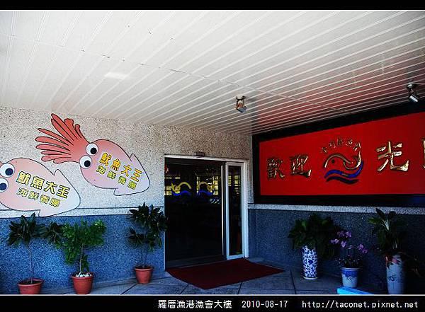 羅厝漁港漁會大樓_22.jpg