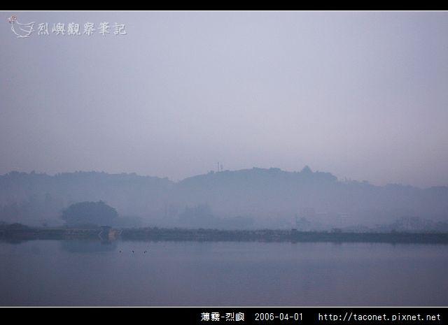 烈噢。薄霧_05.jpg