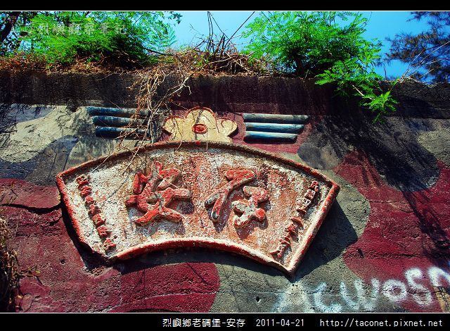 烈嶼鄉老碉堡-安存_05.jpg