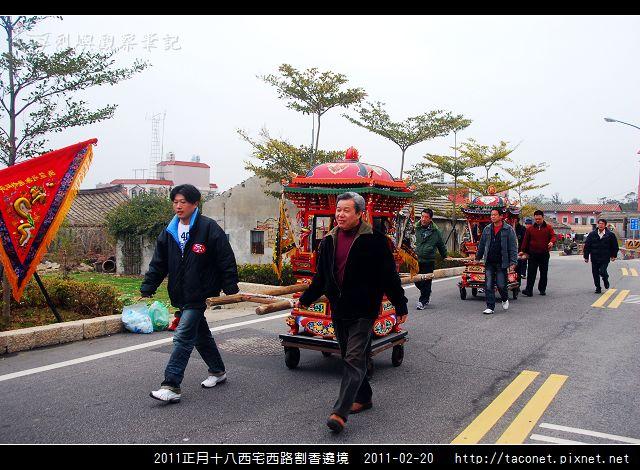 2011西宅西路割香遶境_11.jpg