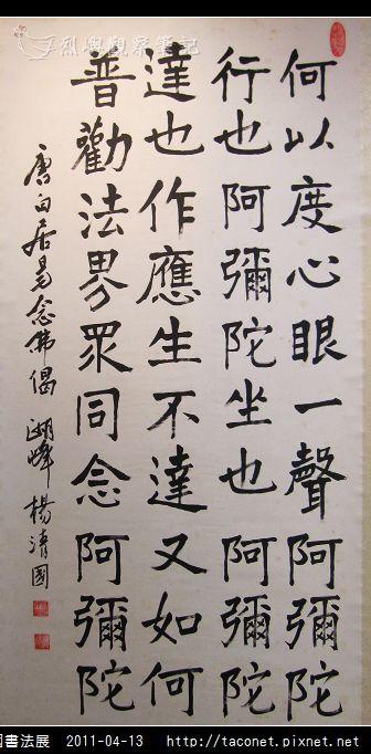 楊清國書法展_6138.jpg